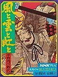 風と雲と虹と―平将門の時代 (1975年)