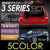 【UNTIL、バイオピュアマット、コイルマット、ラゲッジマット】BMW 3シリーズ F31ツーリング 専用 Bio Pure クッションコイル トランクマット BMW 3 SERIES F31 ロードノイズ低減コイルマット NO.5-10-5-0-ツーリング用 COLOR:BLACK【送料無料】