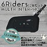 6Riders MULTI-INTER PHONE(インカム 2機セット) バイク用インカム インターコム 無線機 トランシーバー