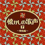 ザ・ベスト 懐かしの歌声(下)~戦後編~