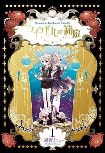 ツインドルの箱庭 1 (愛蔵版コミックス)