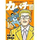 カバチ!!! -カバチタレ!3-(16) (モーニングコミックス)