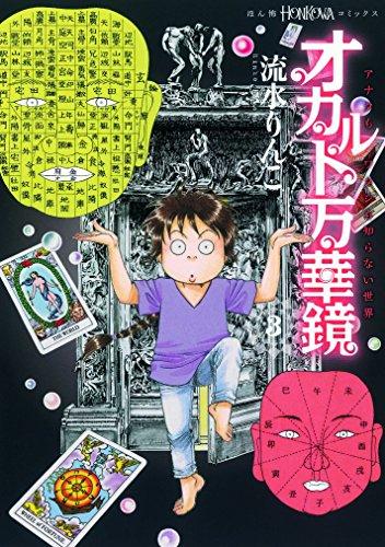 アナタもワタシも知らない世界 オカルト万華鏡 3 (HONKOWAコミックス)の詳細を見る