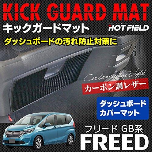 Hotfield ホンダ フリード 専用 ダッシュ ボード ...