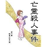 第六幕「殺意の蛍火道」 亡霊殺人事件