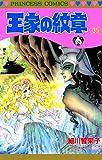 王家の紋章 35 (プリンセス・コミックス)