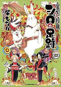 鬼灯の冷徹 シロの足跡(4) (なかよしコミックス)