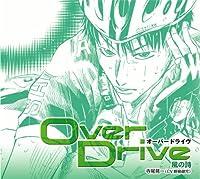 オーバードライブ・キャラクターソングシリーズVol.2「風の詩」
