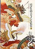 京きものデザイン下絵集〈2〉花鳥絵図―八重山琉染蔵