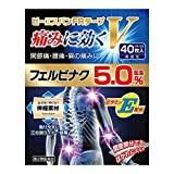 【第2類医薬品】ビーエスバンFRテープV 40枚 ×2 ※セルフメディケーション税制対象商品