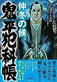 鬼平犯科帳 Season Best 仲冬の候。 (SPコミックス SPポケットワイド)