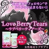 【Love Berry Tears ~ラブベリーティアーズ~】女性専用LOVEタブレット