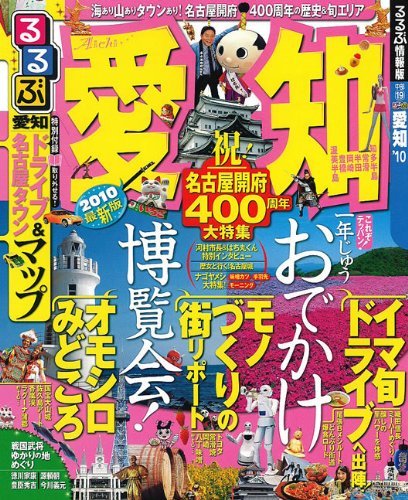るるぶ愛知'10 (るるぶ情報版 中部 19)
