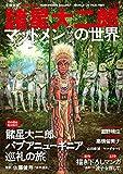 諸星大二郎 マッドメンの世界 (文藝別冊/KAWADE夢ムック)