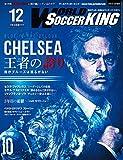 WORLD Soccer KING 2015年12月号