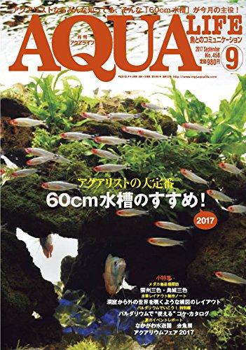 月刊アクアライフ 2017年 09 月号