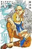 七つの大罪 キャラクターガイドブック<ペア罪> バン&エレイン (KCデラックス 週刊少年マガジン)