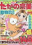 恋愛白書パステル 2017年 1月号増刊 まんが たかの宗美動物セレクション