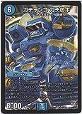 デュエルマスターズ ガチャンコ ガチロボ(スーパーレア)/ 燃えろドギラゴン!!(DMR17)/ 革命編 第1章/シングルカード