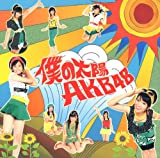 僕の太陽 / AKB48