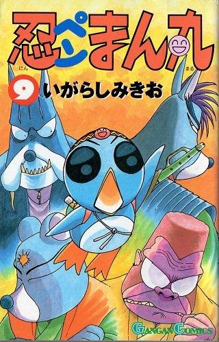 忍ペンまん丸 9 (ガンガンコミックス)