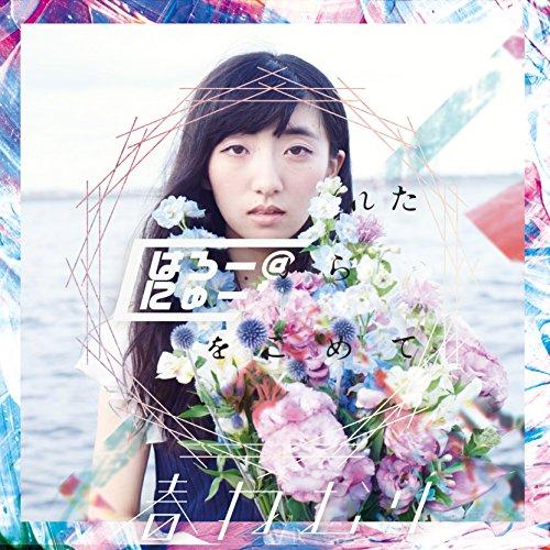春ねむり (Haru Nemuri) – はろー@にゅーわーるど / とりこぼされた街から愛をこめて  [Ototoy FLAC 24bit/48kHz]