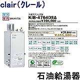 CHOFU (長府製作所 ) 石油給湯器 KIB-4764DSA KR-42V 拡散排気筒付 【音声リモコン付】 強制追いだき水道直圧 オート