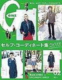 GINZA(ギンザ)2018年2月号[セルフ・コーディネート集 2018]