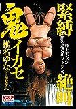 緊縛絶叫鬼イカセ 椎名ゆな / REAL(レアル) [DVD]