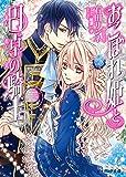 おこぼれ姫と円卓の騎士 16 反撃の号令 (ビーズログ文庫)