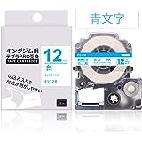 Aken 互換 キングジム テプラ PROテープカートリッジ 12mm ラベルライター用テープ SS12B 白地青文字…