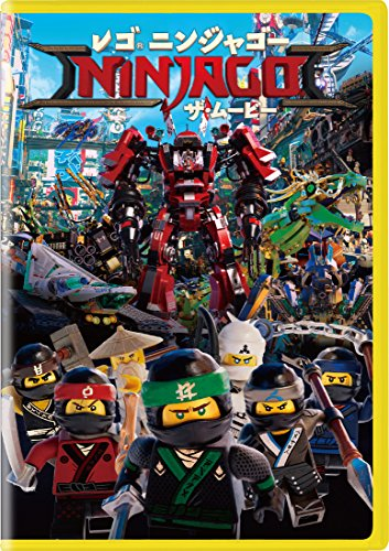 レゴ(R)ニンジャゴー ザ・ムービー [DVD]