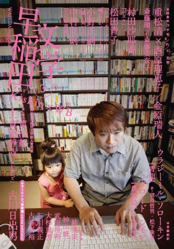 早稲田文学 3号の詳細を見る