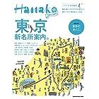 Hanako特別編集 東京新名所案内。
