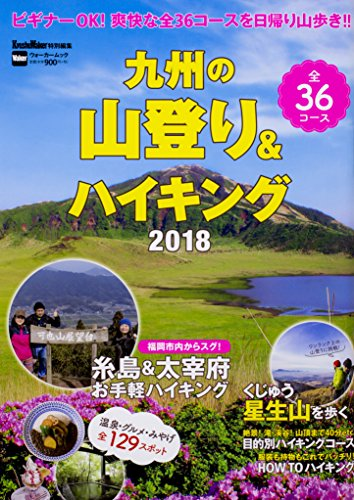 九州の山登り&ハイキング2018 ウォーカームック