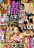 封印お宝スキャンダル 2019年8月号[雑誌]