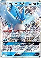 ポケモンカードゲーム/PK-SM6B(強化拡張パック チャンピオンロード)-014 フリーザーGX RR