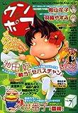 ウンポコ vol.7 (ディアプラスコミックス)