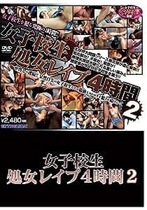 女子校生処女レイプ4時間2 [DVD]