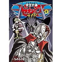 冥王計画ゼオライマーΩ(8) (RYU COMICS)