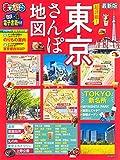 まっぷる 超詳細!東京さんぽ地図 (マップルマガジン 関東)