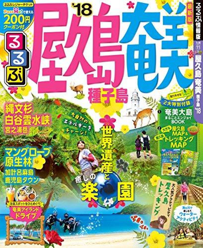 るるぶ屋久島 奄美 種子島'18 (るるぶ情報版地域)