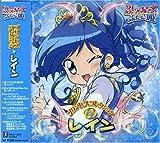 ふしぎ星の☆ふたご姫 プリンセスコレクションレイン (限定盤)