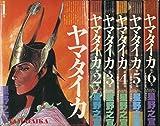 ヤマタイカ 1~最新巻(希望コミックス) [マーケットプレイス コミックセット]