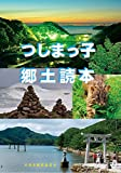 つしまっ子 郷土読本