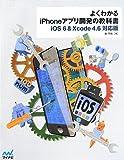 よくわかるiPhoneアプリ開発の教科書【iOS 6&Xcode 4.6対応版】
