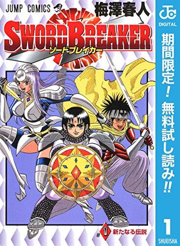 SWORD BREAKER【期間限定無料】 1 (ジャンプコミックスDIGITAL)