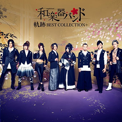 和楽器バンド – 軌跡 BEST COLLECTION+ [FLAC / Lossless / CD] [2017.11.29]