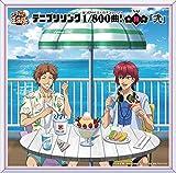 テニプリソング1/800曲! (はっぴゃくぶんのオンリーワン)-梅(Vai)-「弐」 / V.A.