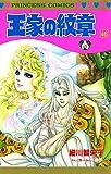 王家の紋章 46 (プリンセス・コミックス)